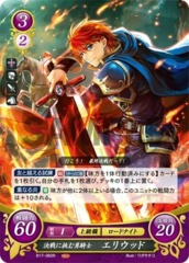 Eliwood: Brave Knight Facing the Final Battle B17-082R