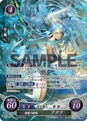 Azura: Songstress of Twilight B03-078SR