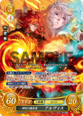 Arvis: Successor of the Holy Flame B06-047SR