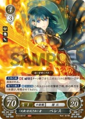 Byleth (Female): The Creator's Entrusted S12-001ST