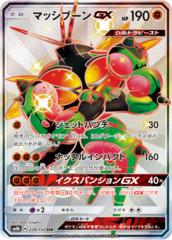 Buzzwole-GX - 228/150 - Full Art SSR