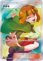 Gardenia - 070/066 - Full Art Secret Rare