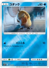 Psyduck - 010/024 - Common - Mirror Holo