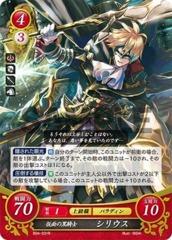 Sirius: Masquerading Knight B04-031R