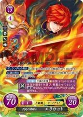 Eliwood: Blazing Knight of Valor B13-001SR
