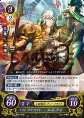 Effie: Knight of Might B06-066R