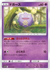 Koffing - 021/049 - Common