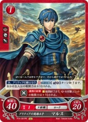 Marth: Hero-King of Altea P14-001PR