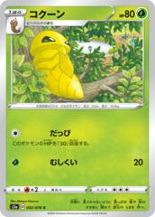 Kakuna - 002/076 - Common