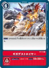Giga Destroyer - ST1-015 - Common