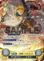 Shining Sun Prince: Rowan B11-076SR