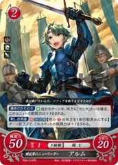Alm: The Deliverance's New Leader P09-010PR