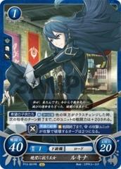 Lucina: Despair-Defying Princess P13-001PR