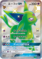 Espeon-GX - 220/150 - Full Art SSR