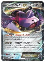 Genesect-EX - 051/078 - Double Rare - EX Holo