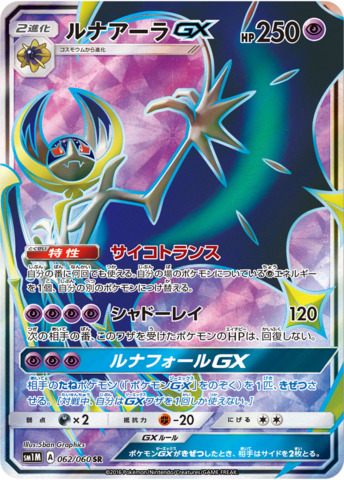 3 Cards set Pokemon Card Eevee GX HR.Rainbow//SR.Special Art//SR