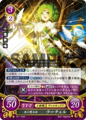 Queen of Light: L'Arachel B11-036R