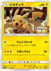 Pikachu - 367/SM-P - Jumbo Card Pack