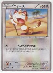 Meowth - 022/027 - Common - Holo