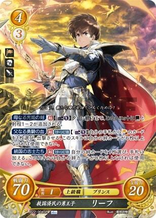 Heir to the Title of Shield Felix B22-097HN Fire Emblem Cipher B22
