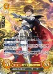 Leif: Brave Realm-Saving, Woe-Allaying Prince B22-004SR