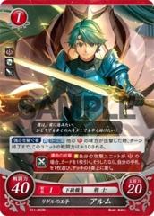 Prince of Rigel: Alm B11-052N