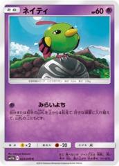Natu - 023/049 - Common