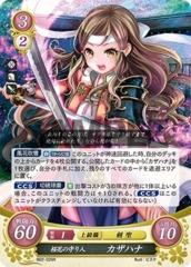 Hana: Sakura's Protector B02-026R