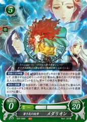 Medallion: Radiant Fire Emblem B20-098R