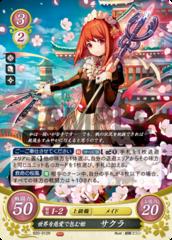 Sakura: Princess Wreathing the World in Love B20-012R