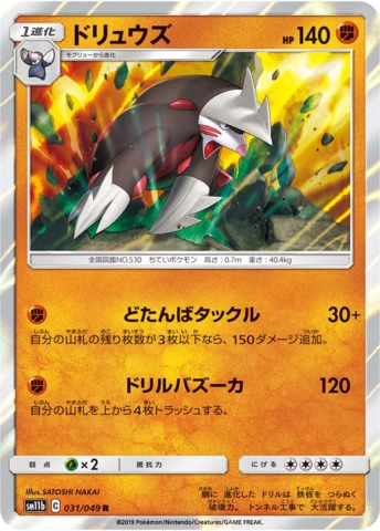 JAPANESE Pokemon Card Wishiwashi 013//049 SM11b Dream League NM//M
