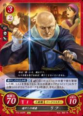 Wrys: Healing Swordmaster P15-003PR