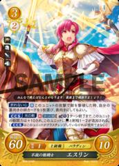 Ethlyn: Resolute Knightess B06-010R