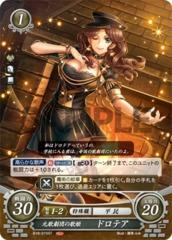 Dorothea: Ex-Opera Company Songstress B18-015ST