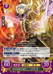 Pent: The Living Legend's Disciple B13-029R