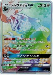 Silvally-GX with Gladion - 072/049 - Full Art HR