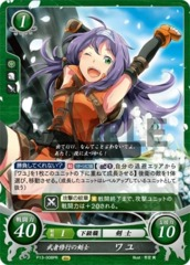 Mia: Travelling Swordswoman P13-008PR