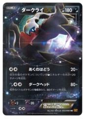 Darkrai-EX - 055/080 - Double Rare - EX Holo