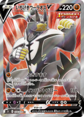 Single Strike Urshifu V - 074/070 - Full Art SR