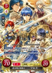 Marth: Hero-King of Love and Courage B17-001SR