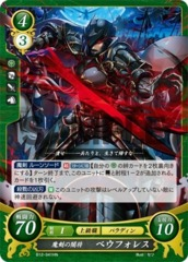 Black General of the Sorcerous Blade: Bertram B12-041HN