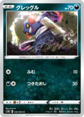 Croagunk - 036/060 - Common