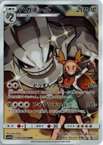 Pokemon Card Japanese SM11b 064//049 N/'s Reshiram /& Zekrom GX SR Dream League