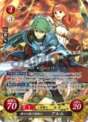 Alm: Hero-King of the Land of the Gods B22-002SR