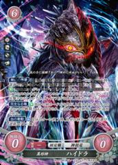 Anankos: Sacred Mystical Dragon B07-097SR