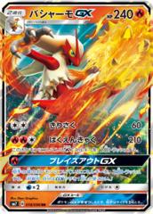 Blaziken-GX - 018/096 - RR - GX Holo