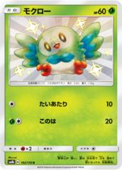 Rowlet - 162/150 - Shiny Holo