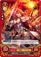 Celica: Affectionate Princess B09-005N