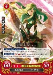 Palla: Greenwind Dracoknight B15-022R