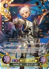 Kana (Female): Night-Transcending Princess B10-051SR